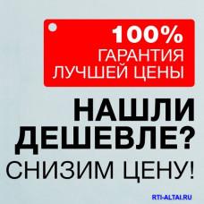 Нашли дешевле? Снизим цену! Гарантия лучшей цены!