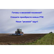 Готовимся к посевной вместе с компанией РЕЗИНОТЕХНИКА-АЛТАЙ.